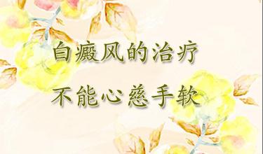 武汉白癜风可以根治吗