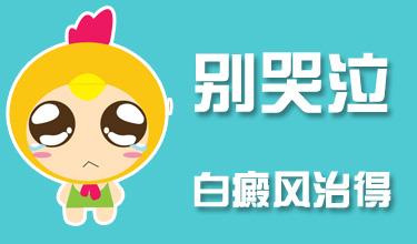 武汉白癜风是什么症状